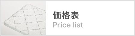 グラストップ価格表