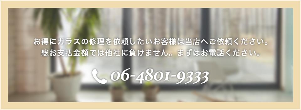 大阪で格安ガラス修理|株式会社グラストップ